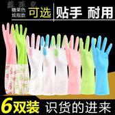 乳膠洗碗手套防水橡膠廚房耐用薄款刷碗洗衣衣服膠皮塑膠清潔家務 蘇菲兒