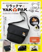 懶懶熊xYAK PAK可愛單品:肩背包