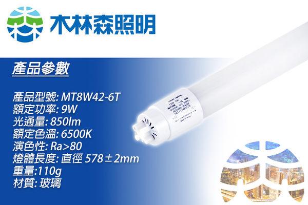 木林森 LED 玻璃燈管二尺 白光 9W 戰鬥款超殺 通過台灣CNS國家認證