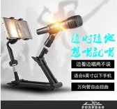 手機唱吧麥克風主播K歌專用話筒手機麥克風MV直播支架 DM-400 新年禮物
