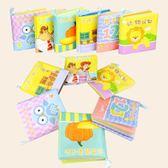 嬰兒玩具撕不爛可水洗寶寶布書 益智啟蒙環保布書玩具《印象精品》yq79