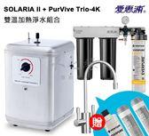 愛惠浦 雙溫加熱系統 SOLARIA II 索拉利亞 + PurVive Trio-4K 淨水器組合【水之緣】