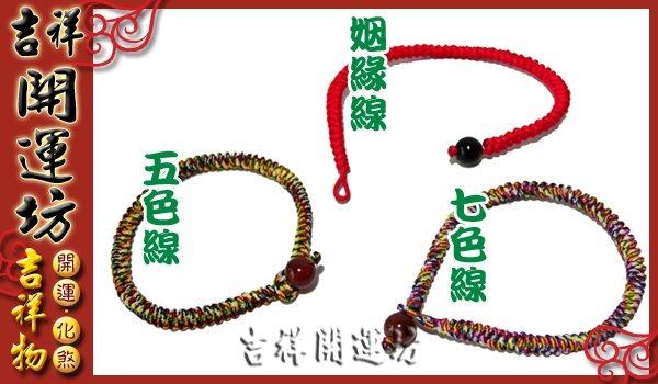【吉祥開運坊】手環/腳環【純手工-開運/人緣 姻緣線(紅線) 手/腳環 金剛結/扣環式】淨化