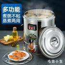 奶茶桶電熱桶煮桶 商用不銹鋼保溫桶 大容量自動燒水桶開水桶湯粥蒸煮桶『毛菇小象』