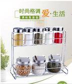 廚房玻璃調料盒套裝家用組合