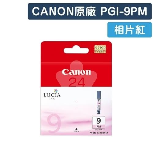 原廠墨水匣 CANON 相片紅 PGI-9 PM /適用 PIXMA Pro 9500 MarkII