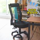 電腦椅 可踏式椅腳 辦公椅 書桌椅 【I0254】溫斯敦高背頭靠設計款電腦椅(4色) MIT台灣製 收納專科
