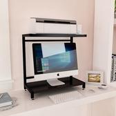 螢幕架 顯示器底座增高架打印機架子辦公桌收納置物架台式電腦收納架子jy【快速出貨八折下殺】