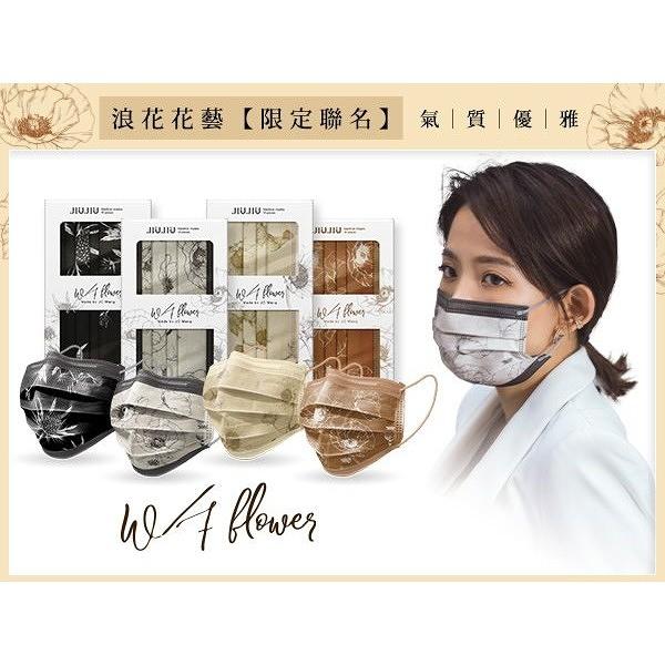 親親 JIUJIU 成人醫用口罩(10入)浪花xJC 款式可選 MD雙鋼印【小三美日】