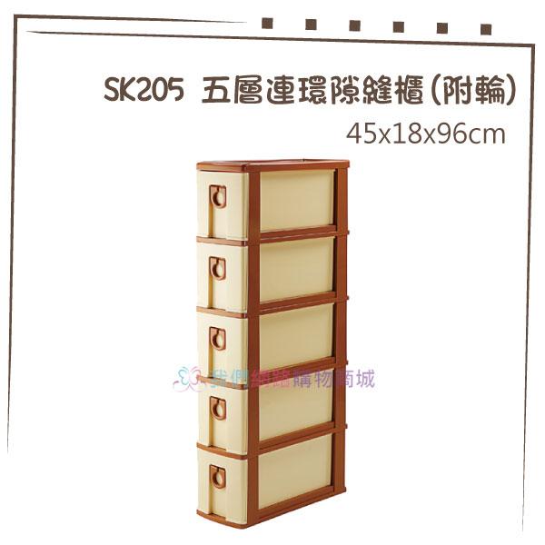 【我們網路購物商城】聯府 SK205 五層連環隙縫櫃(附輪) 置物箱 置物櫃 收納櫃