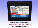 【全新-安規檢驗合格電池】HTC Desire 700 7060 501 603H 601 6160 BM65100 原電製程