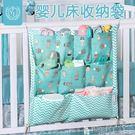 嬰兒床掛收納袋 床頭收納袋多功能尿布收納床邊置物袋尿不濕收納袋JD 寶貝計畫