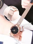手錶 手錶女士中學生韓版簡約氣質風星空時尚女款防水2020年新款