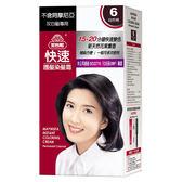 專品藥局 美吾髮 快速染髮劑 6號 自然褐 【2002336】