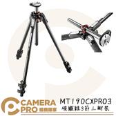 ◎相機專家◎ Manfrotto MT190CXPRO3 送190專用腳架袋 碳纖三腳架 3節 正成公司貨
