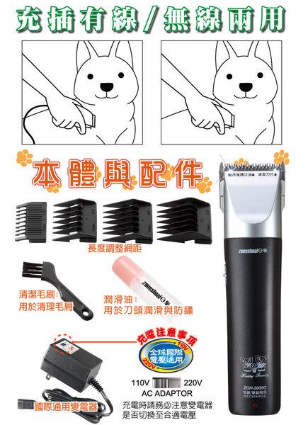 日象充插兩用寵物剪毛器 ZOH-2000G/ZOH2000G【刷卡分期+免運】
