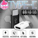 ✿現貨 快速出貨✿【小麥購物】TYPE-C 轉接頭 轉接頭 轉接器 type-c mirco【G159】