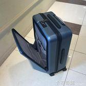 行李箱女萬向輪22寸拉桿箱男20寸商務前置電腦18寸小型旅行登機箱  卡布奇諾