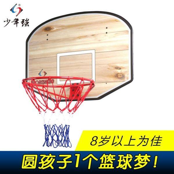 籃球架 成人掛式籃球框籃球板 木質籃板鐵籃球筐 戶外標準籃球架