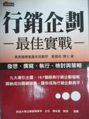 【書寶二手書T4/行銷_QLD】行銷企劃最佳實戰_戴國良