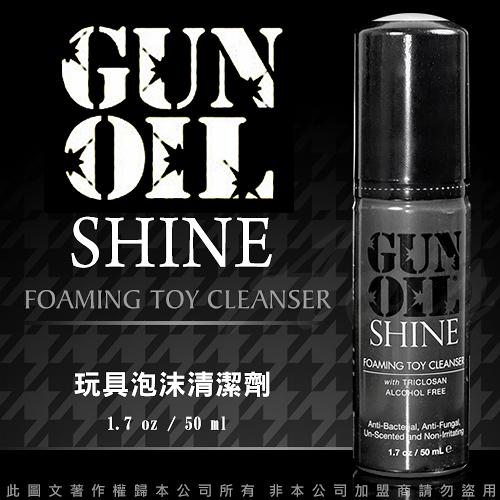 情趣用品-買就送潤滑液-美國Empowered Products GUN OIL SHINE玩具幕斯清潔消毒劑50ml