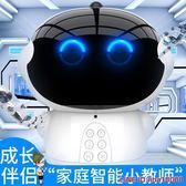早教機器人早教機智慧機器人對話語音高科技玩具陪伴兒童男女孩學習教育wifi MKS年終狂歡