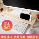 桌面簡約電腦螢幕增高架鍵盤臺式電腦顯示器支架托架實木墊高底座【快速出貨】