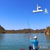 鯉手竿魚竿手桿超輕超硬28調漁具套裝組合全套釣魚竿 京都3C YJT