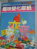 【書寶二手書T1/少年童書_IKZ】趣味變化摺紙_王或華
