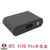 HTC VIVE Pro 串流盒 虛擬實境配件 原廠公司貨