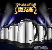 奧克斯電熱燒水壺家用大容量自動斷電304不銹鋼快燒電壺igo 依凡卡時尚