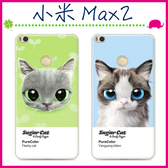 Xiaomi 小米 Max2 6.44吋 寵貓系列手機殼 大眼貓咪背蓋 PC手機套 可愛萌貓保護套 彩繪保護殼 硬殼