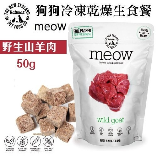 *KING*紐西蘭woof《狗狗冷凍乾燥生食餐-野生山羊肉》50g 狗飼料 100%野生山羊肉