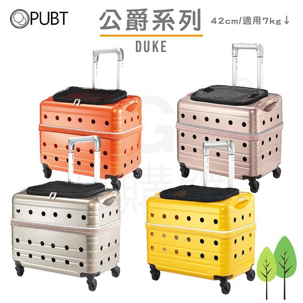 【PUBT】DUKE公爵系列 PLT-02-42 寵物移動城堡 四色 寵物外出 適用7kg 推車