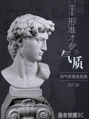 雕像 大衛石膏頭像美術教具素描大號人物模型人像靜物雕塑裝飾擺件雕像YTL