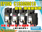 EPSON C13S050613 高品質藍色環保碳粉匣 → C1700/1750N/C1750W/CX17NF