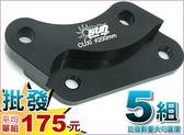 A4711054714. [批發網預購] 台灣機車精品 卡鉗對2連接座200mm CUXI單入 5個(平均單個175元)