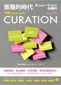 (二手書)CURATION策展的時代:「串聯」的資訊革命已經開始!