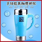 <特價出清>炫彩自動磁化不鏽鋼攪拌杯 430ml無軸咖啡杯 馬克杯【AE02713】 i-style 居家生活