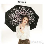 櫻花太陽傘防曬紫外線遮陽傘黑膠清新小黑傘兩用晴雨傘女折疊『CR水晶鞋坊』
