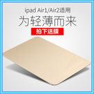 蘋果iPad air2 保護套  ipad air1 殼矽膠 超薄 新款2017  全包邊 休眠【挖寶趣】