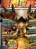 二手書R2YB 2012年6月《暗黑攻略王 Vol.2 暗黑破壞神3》智冠科技