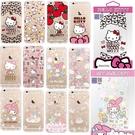 88柑仔店~三麗鷗 HELLO KITTY 雙子星 kikilala 美樂蒂 iPhone 7  (4.7吋)保護殼 手機殼 軟套