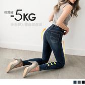 3D立體塑型視覺纖長刷色牛仔窄管褲 OB嚴選《BA4888-》