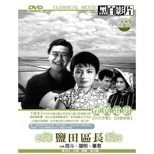 鹽田區長 DVD 戽斗主演 懷舊電影中文字幕台語發音 (購潮8)