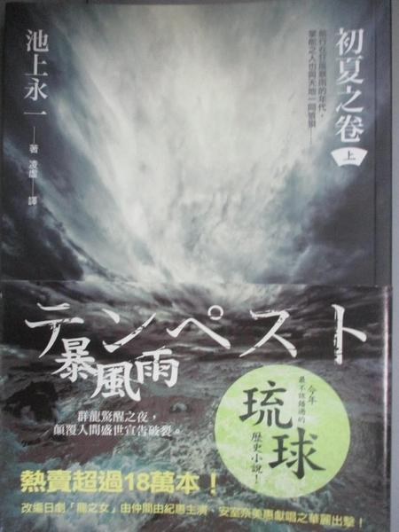 【書寶二手書T2/一般小說_C6D】暴風雨(上)初夏之卷_原價350_池上永一