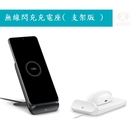Samsung 三星原廠 無線閃充充電座 ( 支架版 ) 原廠原裝