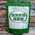 韓國熱銷 泡沫炸彈清潔霸 (500g) 水槽 水管 廚房 浴缸 排水管 馬桶廁所清潔