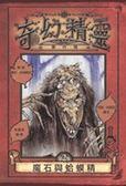 (二手書)奇幻精靈事件簿(2):魔石與蛤蟆精