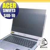 【Ezstick】ACER Swift 3 S40-10 筆記型電腦防窺保護片 ( 防窺片 )